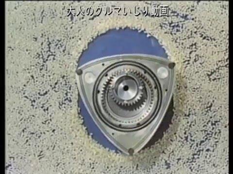 RE】「ロータリーエンジンの原理...