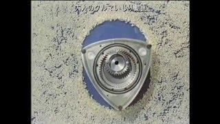 【RE】「ロータリーエンジンの原理と特徴」