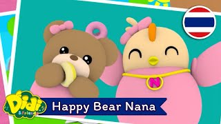 Nursery Rhymes   Happy Bear Nana  Didi & Friends in Thai
