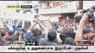 Live report: Jayalalithaa to visit rain affected RK Nagar constituency spl tamil hot news video 16-11-2015