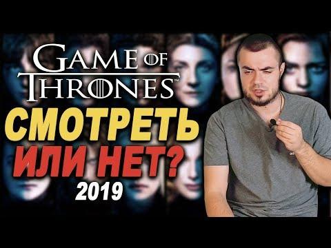 СТОИТ ЛИ СМОТРЕТЬ Игру Престолов в 2019 году? Игра Престолов смотреть или нет? Game Of Thrones 2019