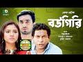 Eid Special Bangla Funny natok 2016 Bou Giri Full Natok Ft Mosharraf karim , Full HD