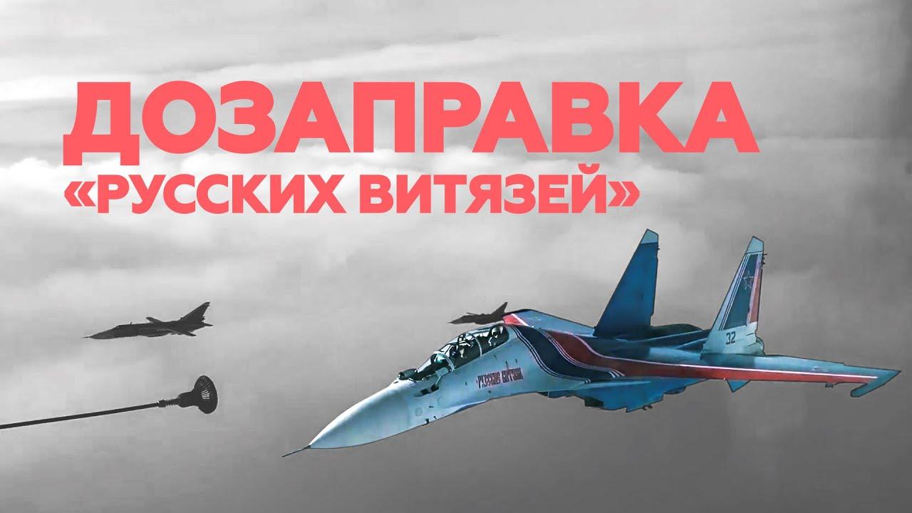 Дозаправка «Русских витязей» в небе над Липецком