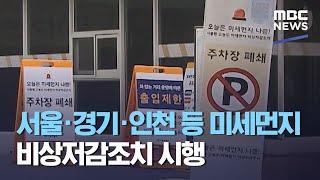 서울·경기·인천 등 미세먼지 비상저감조치 시행 (202…