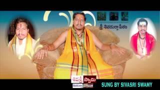 SURYASHTAKAM by Swamy NaagaPratishtaananda (Sivasri swamy)