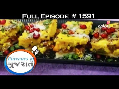 Flavours Of Gujarat - 1st May 2017 - ફ્લાવોઉર્સ ઓફ ગુજરાત - Full Episode