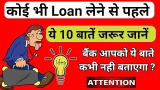 Loan लेने से पहले ये जरूर करें - 10 things to know before taking any Loan (Hindi) .