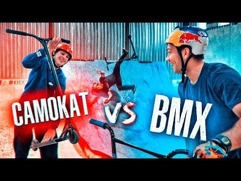 ГЕЙМ ОФ БАЙК #8: Самокат VS BMX | Влад Самокатчик против Андреева | БАЙК ПОДПИСЧИКУ