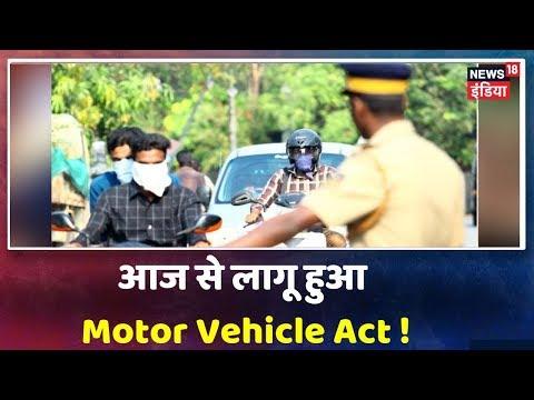 Motor Vehicle Act: आज से Traffic नियम तोड़ना पड़ेगा महँगा, Rs 500- 5000 तक का लग सकता है जुर्माना