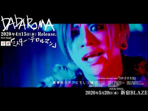 DADAROMA「ミスター・テロルマン」MV FULL