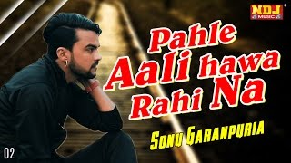 Pehle Aali Hawa Rahi Na | पहले आली हवा रही ना | Latest Haryanvi Ragni 2017 | NDJ Music