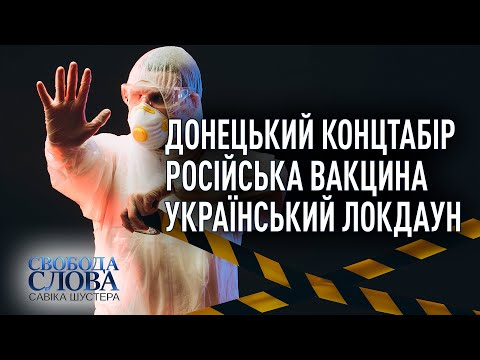 ДОНЕЦЬКИЙ КОНЦТАБІР — СВОБОДА СЛОВА САВІКА ШУСТЕРА — ВИПУСК ВІД 11.12.2020