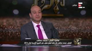كل يوم - المطرب محمد حماقي ينال جائزة أفضل مطرب فى الشرق الأوسط لعام 2016