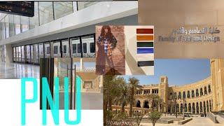 vlog4| pnu جامعة الاميرة نوره
