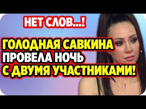 ДОМ 2 НОВОСТИ 3 апреля 2020. Нет слов! Савкина провела ночь с двумя участниками!