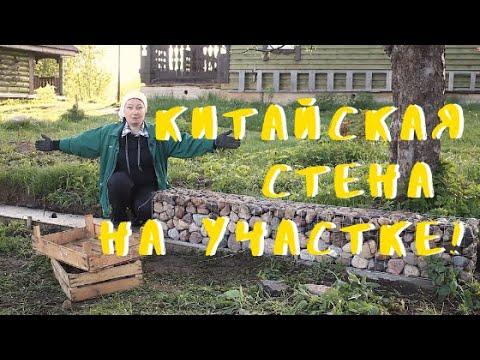 Простые габионы и цветники своими руками! / Simple gabions and flower beds with your own hands!