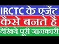 How To Become IRCTC Authorized Ticket Booking Agent 2018