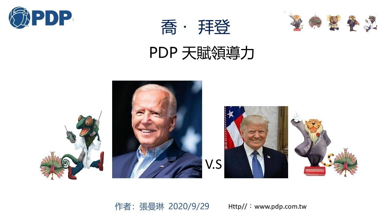 """拜登与川普:內在领導力比較"""" 張曼琳 2020/9/29"""