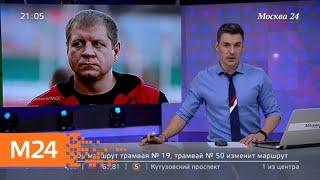 Смотреть видео Пьяный боец Александр Емельяненко устроил двойное ДТП в Кисловодске - Москва 24 онлайн