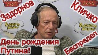 Михаил Задорнов. День рождения Путина, закон Ротенберга и перлы Кличко
