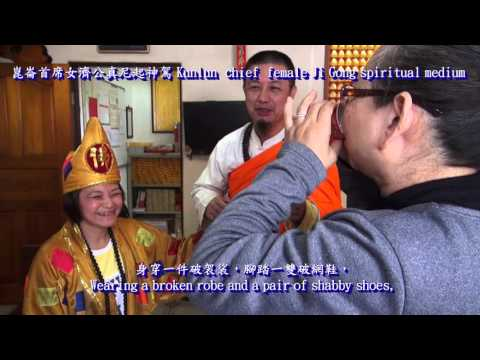 崑崙首席女濟公起神駕 Kunlun  chief  female Ji Gong spiritual medium