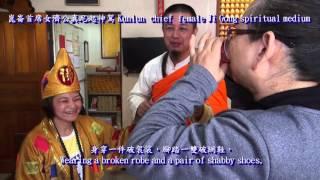 崑崙首席女濟公起神駕 Kunlun  chief  female Ji Gong spiritual medium