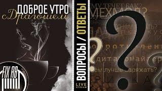 Доброе утро №208☕ кофе и Вопросы / ответы | 17.01.18| 11:30 MCK