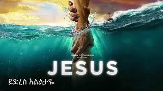 ሞቴን በሞቱ ሽሮ ኢየሱስ አዳነኝ ፤፤ IYESUS ADANEGN BY KESIS TIZITAW SAMUEL