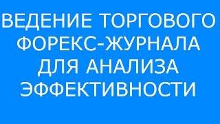 ВЕДЕНИЕ ТОРГОВОГО ФОРЕКС-ЖУРНАЛА ДЛЯ АНАЛИЗА ЭФФЕКТИВНОСТИ