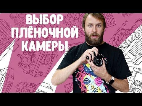 Выбор пленочного фотоаппарата