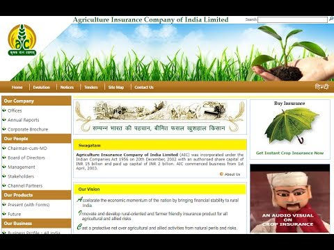 Govt Financial Institutes vacancy || Agriculture Insurance Company of India Limited