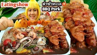 แหนมแซ่บ:)ตำซั่วทะเล💋บาบีคิวหมู🍢Papaya Salad with Seafood BBQ Pork Eatingshow ASMRSOUND Mukbang