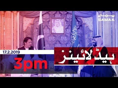 Samaa Headlines - 3PM - 17 February 2019