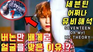 버논(한솔)만 베개로 얼굴을 맞은 이유!? SEVENTEEN Oh My! 궁예 SVT MV Theory l 수다쟁이쭌
