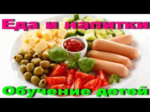 Еда и напитки на английском - Видео онлайн