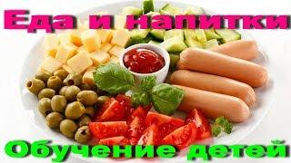 Еда и напитки на английском