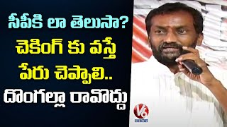 BJP Raghunandan Rao Speech At Golla Kuruma Bahiranga Sabha, Slams CM KCR | V6 News
