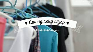 Сэконд хенд обзор ♥ Луи Виттон ♥ Супер ассортимент сумки обувь куртки ♥ Донецк ♥ Mila Balitskaya