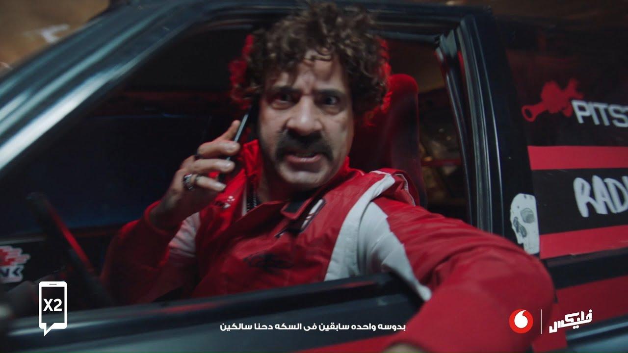 الفليكساوية من ڤودافون   محمد سعد و دينا الشربينى و أبيوسف