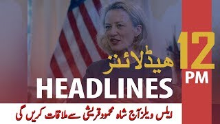 ARY News Headlines | Alice Wells to meet FM Shah Mehmood Qureshi today | 12 PM |  20 Jan 2020