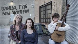 Улица, где мы живем HD (2017) / The Street Where we Live HD (драма)