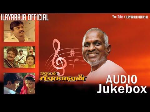 Captain Prabagaran | Audio Jukebox | Vijayakanth, SarathKumar | Ilaiyaraaja Official