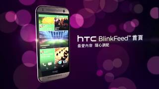 HTC One mini 2 - 精巧有型 萬中選一 thumbnail