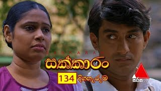 Sakkaran | සක්කාරං - Episode 134 | Sirasa TV Thumbnail