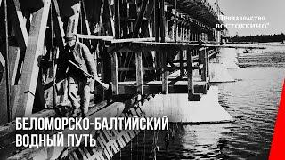 Беломорско-Балтийский водный путь (1933) документальный фильм