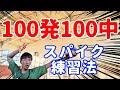 【バレーボール】スパイクを真っ直ぐ狙ったコースに打つ打ち方練習法・コツ紹介!!