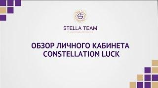 #Constellation Luck обзор Личного Кабинета Созвездие Удачи