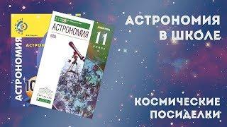 видео Астрономия в школе