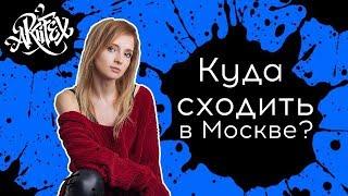 Смотреть видео Куда сходить в Москве? #17 онлайн