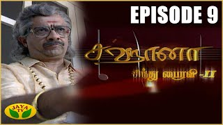 Sahana-Jaya tv Serial